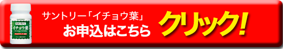 icho-botan