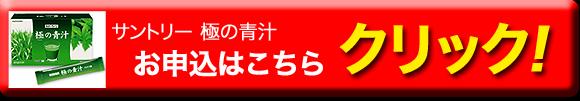 kiwami-aojiru-botan